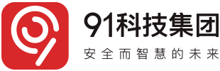91科技集团-安全而智慧的未来